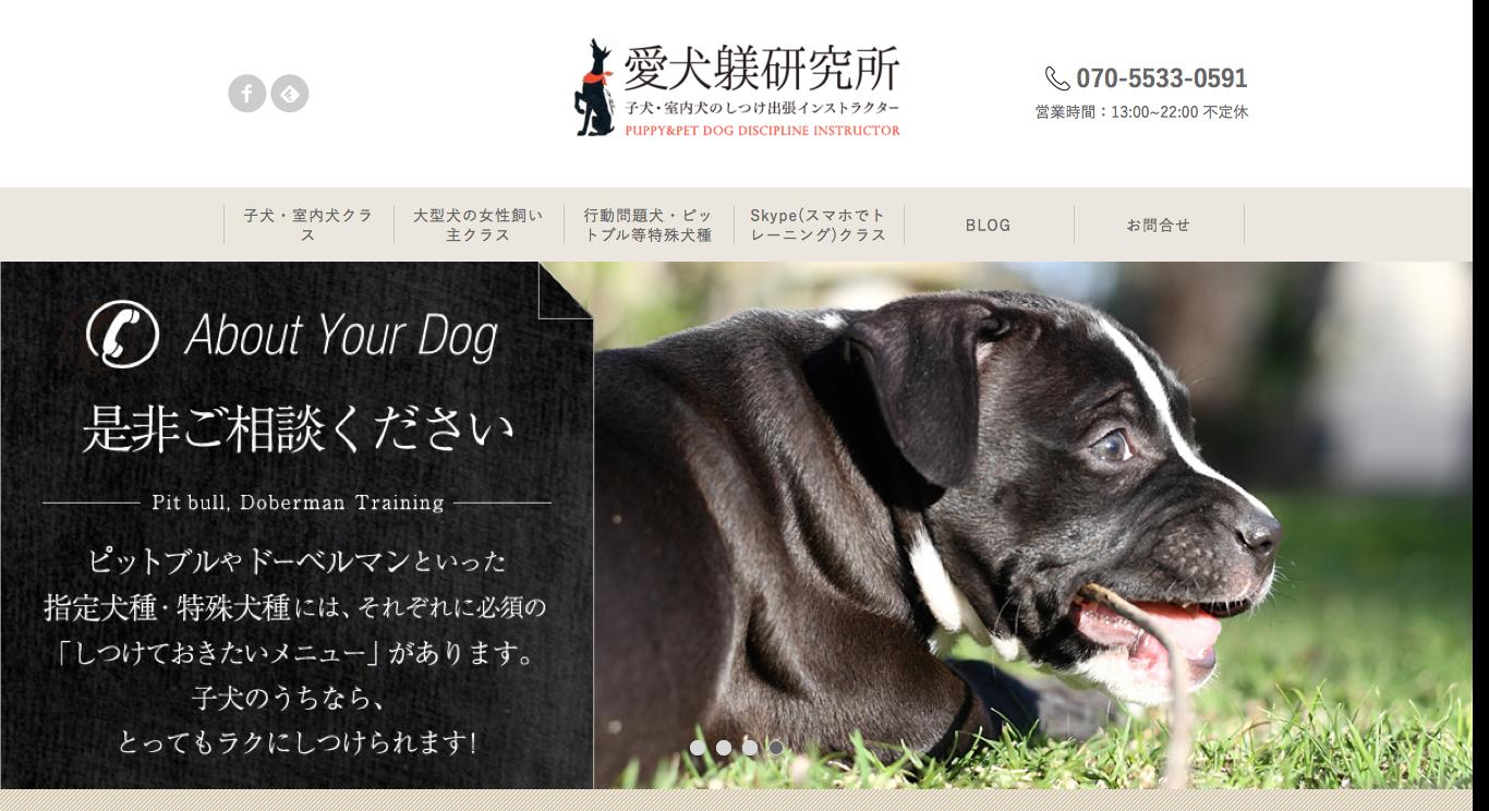 愛犬躾研究所さま