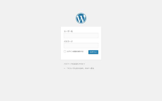管理画面のログイン