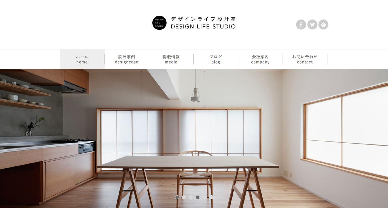 株式会社デザインライフ設計室さま