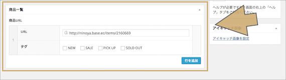 BASEの商品URL登録欄