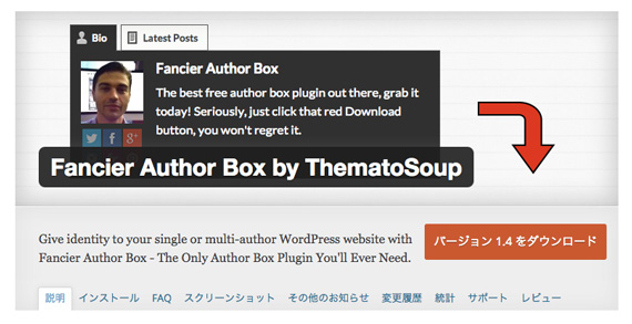 Fancier Author Box by ThematoSoup