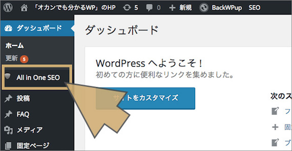 「All in One SEO」をクリックする