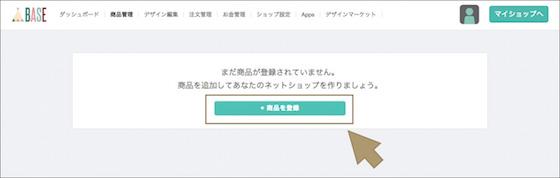「+ 商品を登録」ボタンを押す