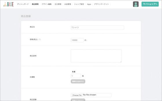 商品の登録画面