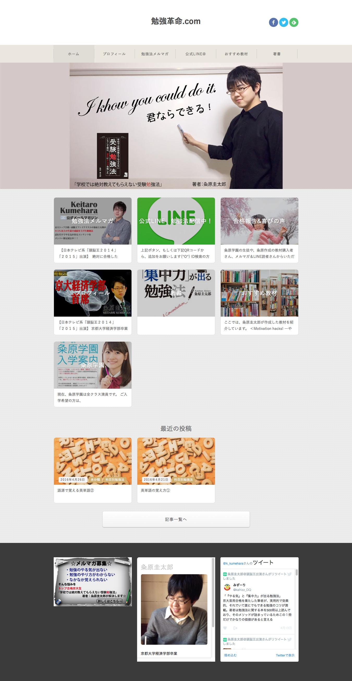 勉強革命.com