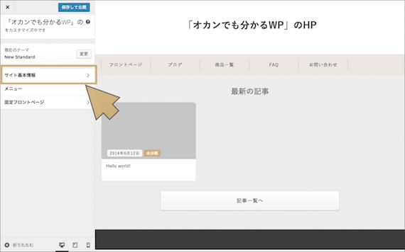 「サイト基本情報」をクリック