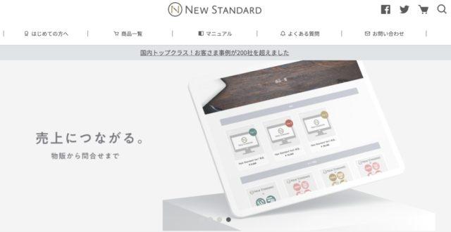 WordPressテーマ「New Standard 」
