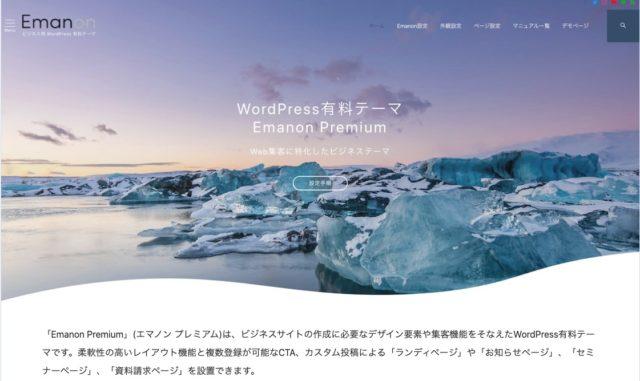 WordPressテーマ「Emanon Premium」