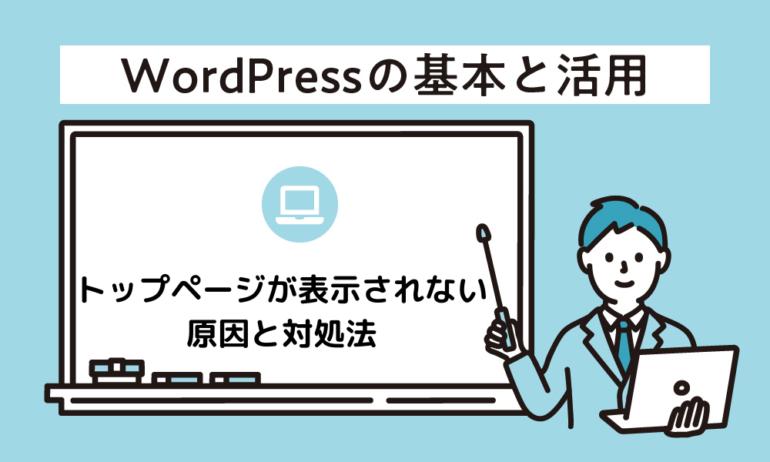 WordPressのトップページが表示されない原因と対処法   New Standard