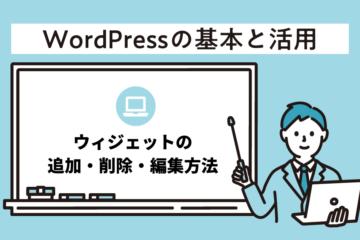 WordPressのウィジェットの追加・削除・編集方法