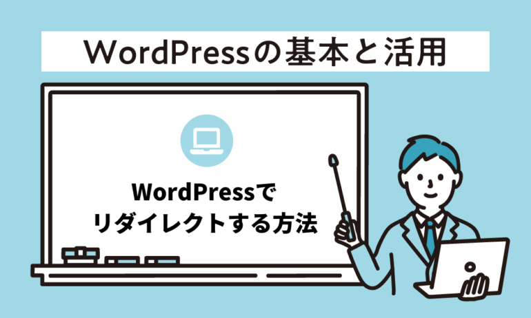 WordPressでリダイレクトする方法