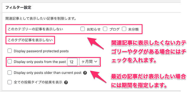 Yet Another Related Posts Pluginのフィルター設定