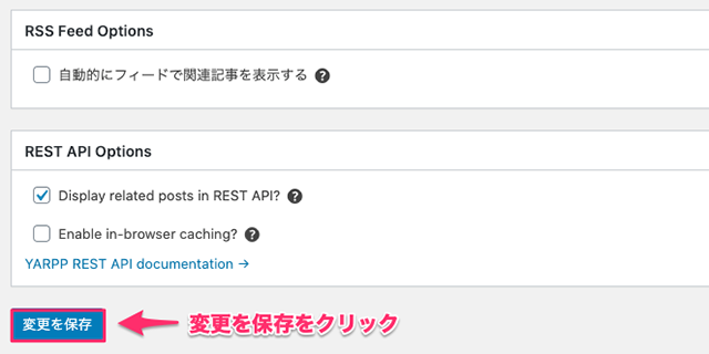 Yet Another Related Posts Pluginの詳細設定