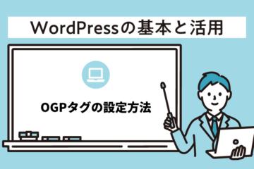 WordPressのOGPタグの設定方法