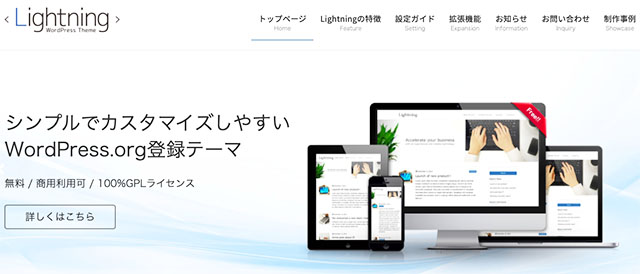 WordPressテーマ「Lightning Pro」