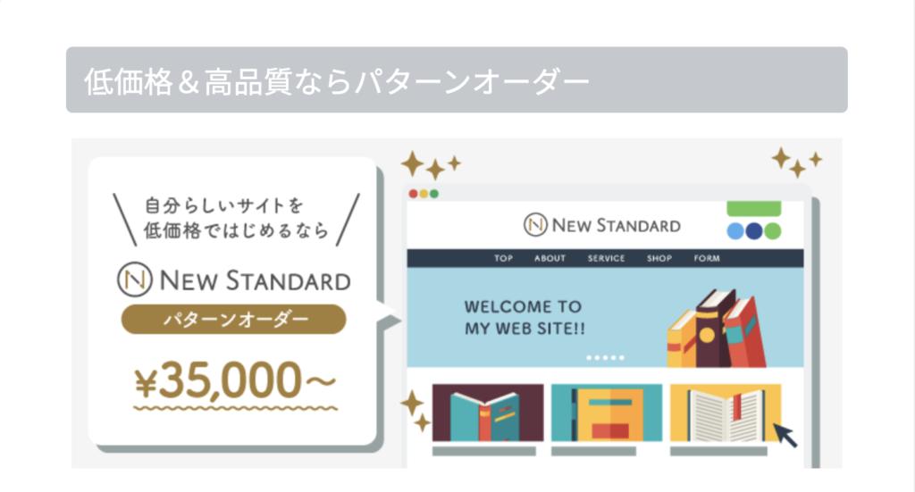 New Standardのパターンオーダー