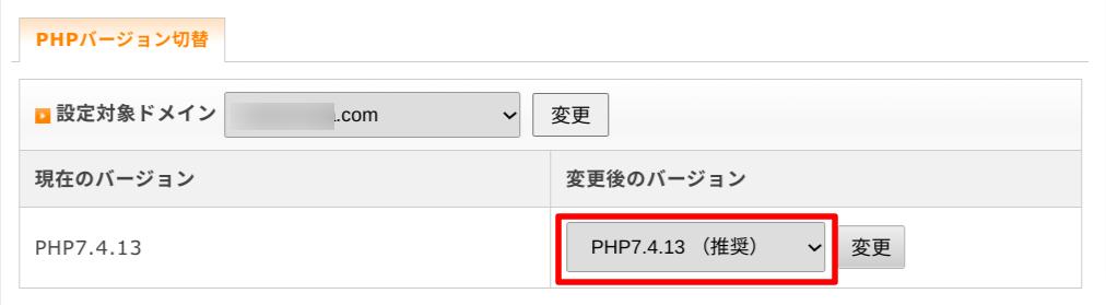 サーバーPHPバージョン設定画面
