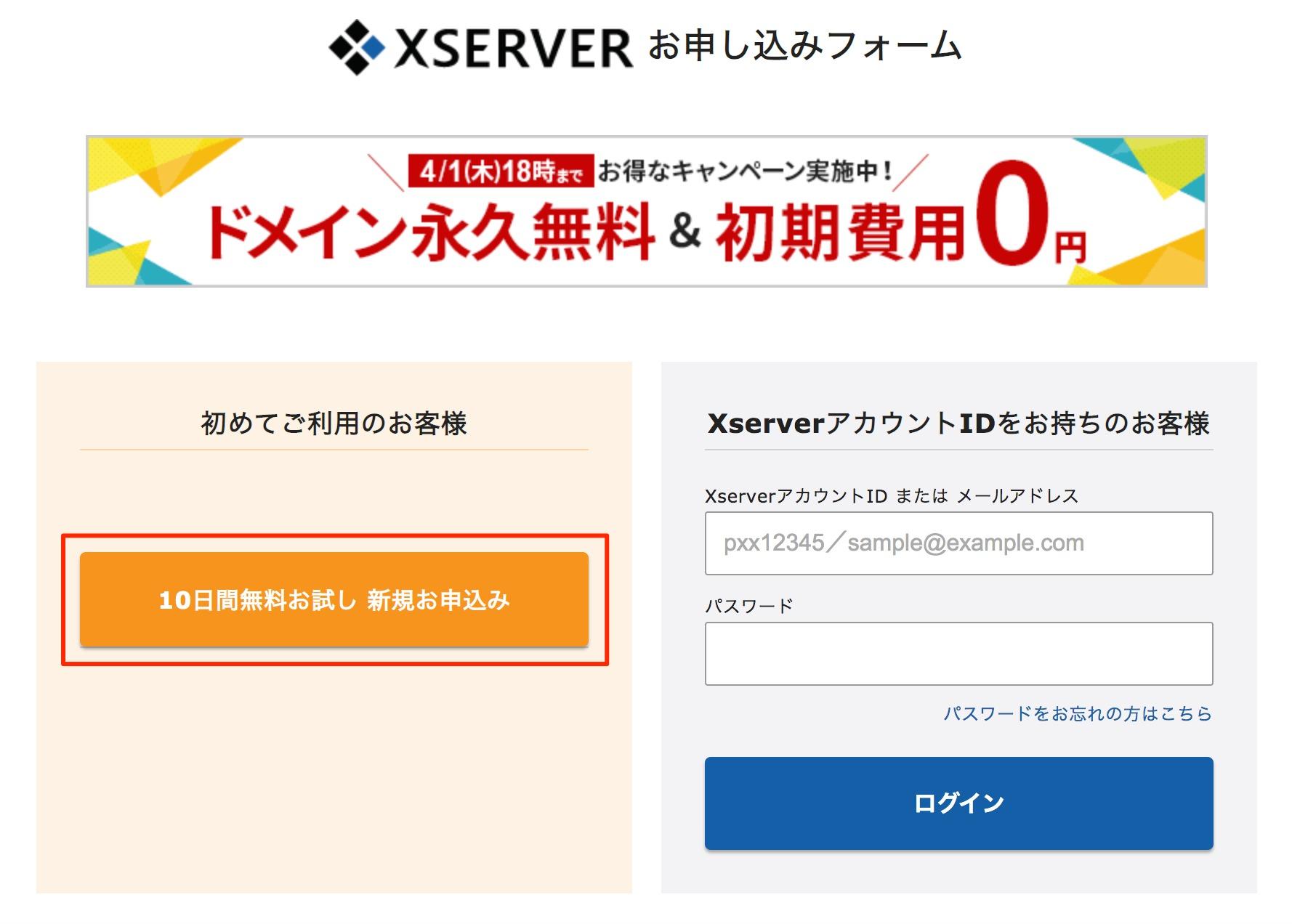 エックスサーバー申込画面