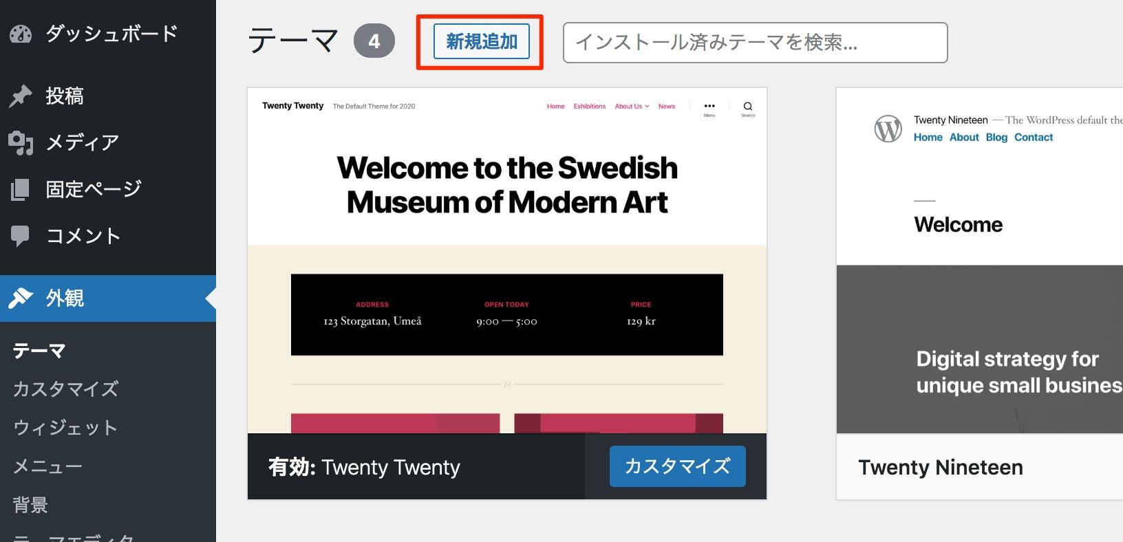 WordPressテーマ新規追加