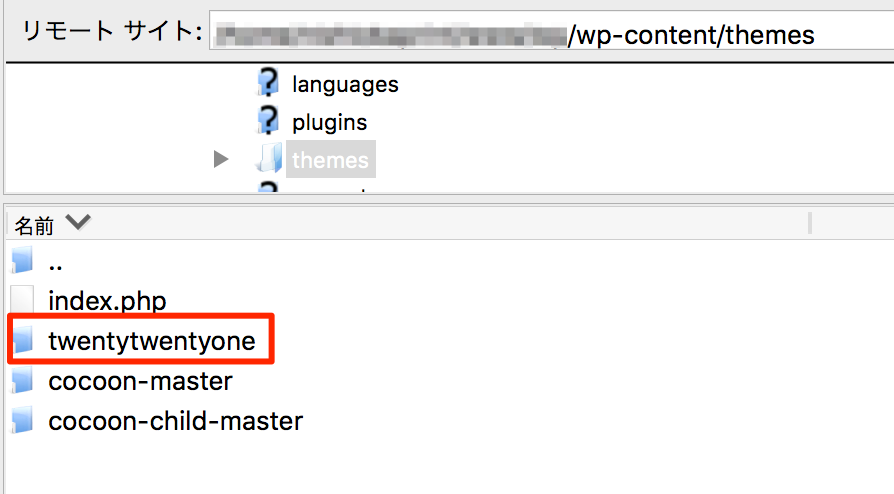 WordPressテーマFTP接続