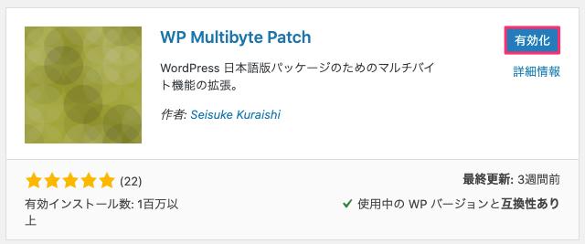 WP Multibyte Patch有効化