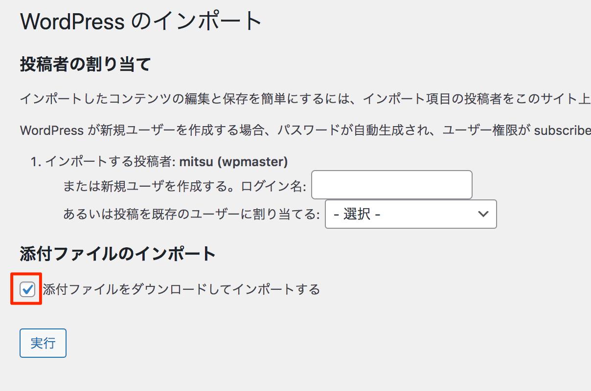 WordPressデータのインポート