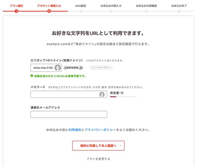 ロリポップ公式サイト