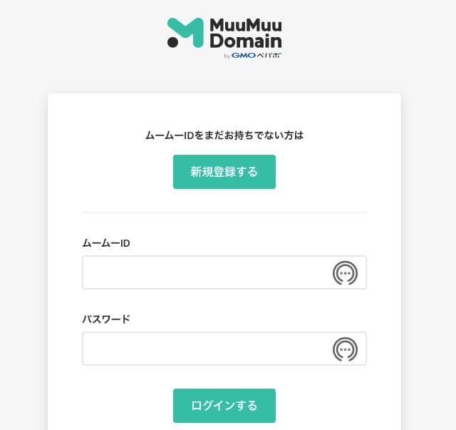 ムームードメイン公式サイト