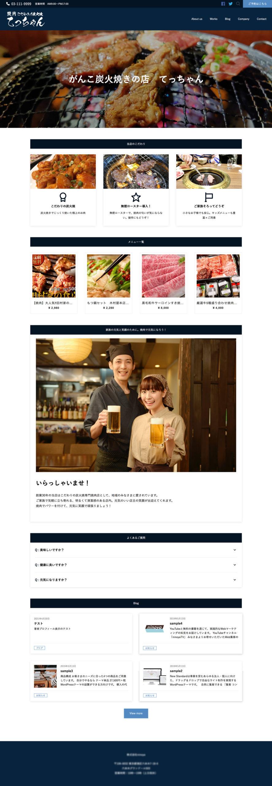 初めて作った焼肉店のホームページ