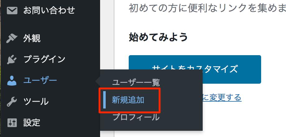 WordPressユーザーの追加