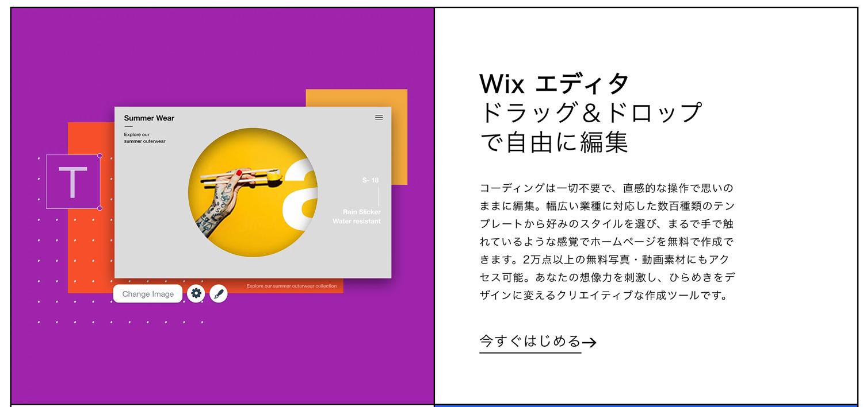 Wixエディター