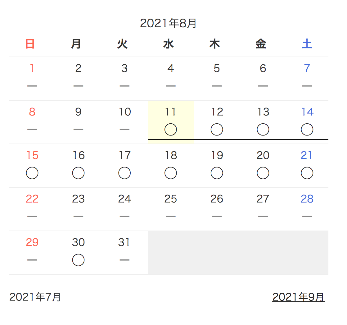 カレンダー予約システム