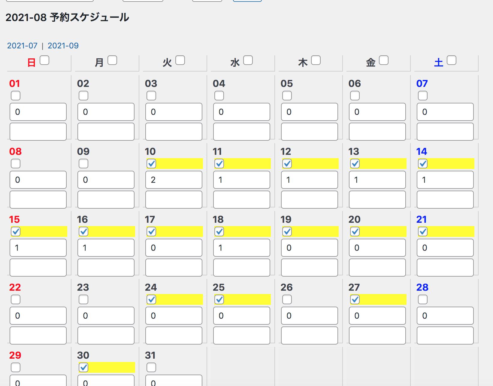 予約システム設定カレンダー