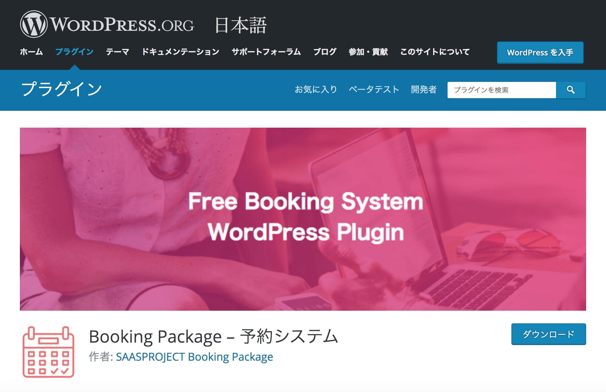 WordPress予約システムプラグインBooking Package